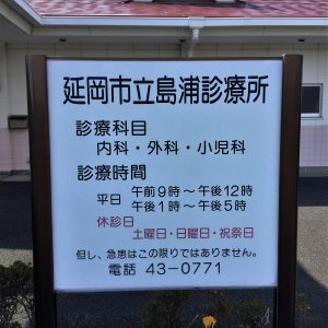 延岡市立島裏診療所1