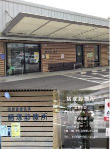 諸塚診療所 合体