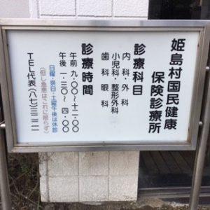姫島村診療所