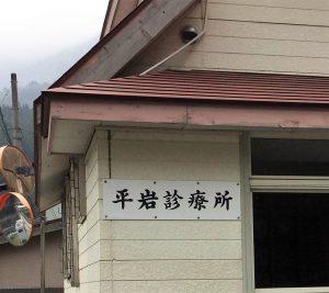 平岩診療所